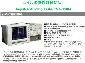 インパルス巻線試験機IWT