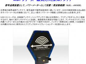 低周波・磁界探知用アンテナ