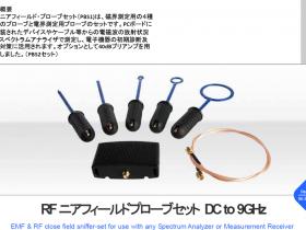 DC_9Ghz近磁界プローブセット