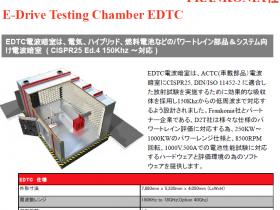 EDTCパワートレイン電波暗室
