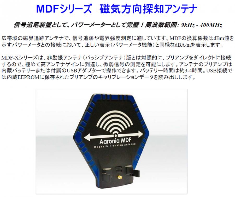 低周波・磁界探知用アンテナMDFシリーズ