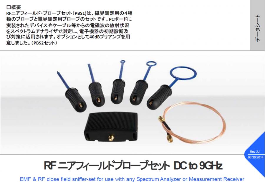 DC~9GHz 近磁界プローブ・カタログ