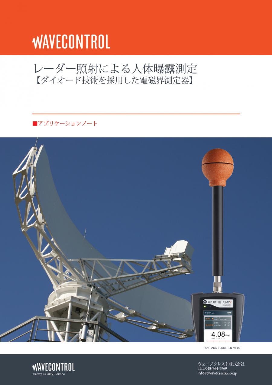 アプリケーションノート:レーダー照射による人体曝露測定
